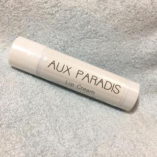 オゥパラディ(AUX PARADIS)のAUX PARADIS リップクリーム(リップケア/リップクリーム)