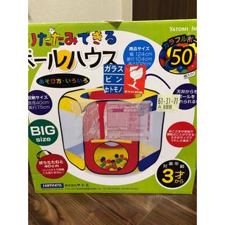 ぱぴこ様専用!!!!【ボール・外箱なし】室内用 ボールハウス!(ボール)