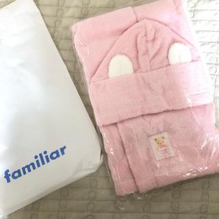 ファミリア(familiar)のファミリア 新品バスポンチョ ピンク(バスローブ)