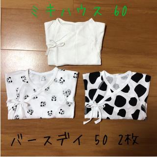 シマムラ(しまむら)のバースデイ 50 2枚 ミキハウス 60 短肌着 セット(肌着/下着)