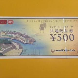 リンガーハット食事券 8000円分(レストラン/食事券)
