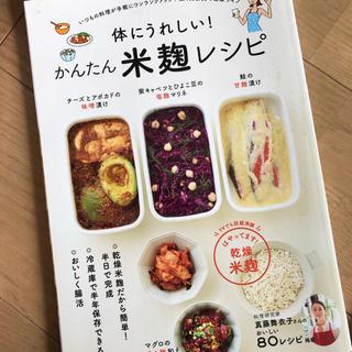 米麹レシピ(米/穀物)