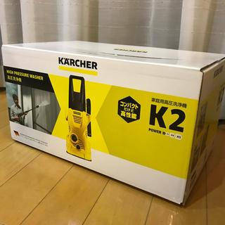 ケーツー(K2)の新品未使用 ケルヒャー k2 パワー 高圧洗浄機(掃除機)