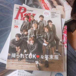 ヘイセイジャンプ(Hey! Say! JUMP)の1月号 Ray 雑誌 Hey!Say!JUMP 最終値下げ(ファッション)