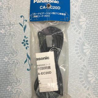 パナソニック(Panasonic)のパナソニック  ETCナビ接続ケーブル(ETC)