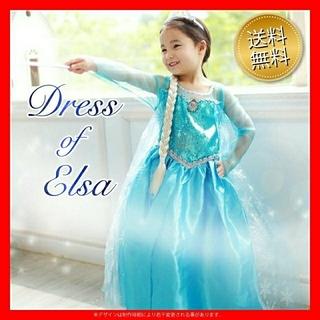 294f947ecd4f4 アナ雪 エルサ風ドレス。・ +°(ドレス フォーマル)