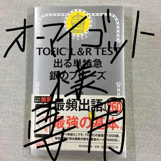 アサヒシンブンシュッパン(朝日新聞出版)のTOEIC 銀のフレーズ(資格/検定)