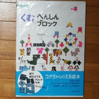 コクヨ(コクヨ)のコクヨ文具絵本 「くむ」へんしんブロック(知育玩具)