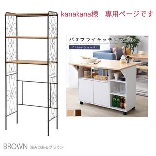 kanakana様 専用ページ【洗濯機ラック&キッチンワゴン】(キッチン収納)