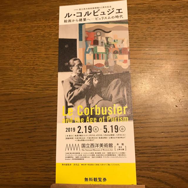 国立西洋美術館 ル・コルビュジエ 展 チケットの施設利用券(美術館/博物館)の商品写真