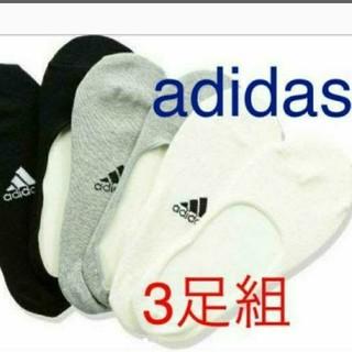 アディダス(adidas)の【3足組】アディダス シューズインソックス ユニセックス(ソックス)