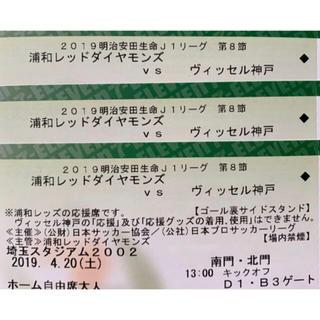 ナイキ(NIKE)の【匿名配送】浦和レッズ vs ヴィッセル神戸 チケット(サッカー)