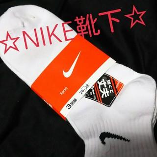 ナイキ(NIKE)のNIKEの靴下3足組(26~28㎝)(その他)