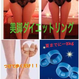 はめて歩くだけ♫簡単ダイエット☆美脚ダイエットリング(エクササイズ用品)