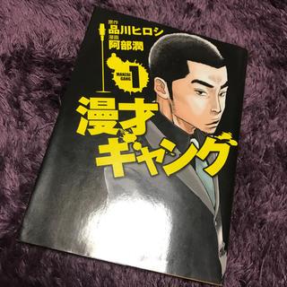 カドカワショテン(角川書店)の漫才ギャング 一〜二巻(少年漫画)