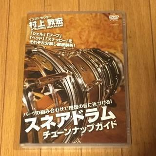 村上敦宏 スネアドラム チューンナップガイド DVD(スネア)