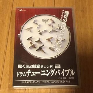 村上敦宏 ドラムチューニングバイブル DVD(その他)