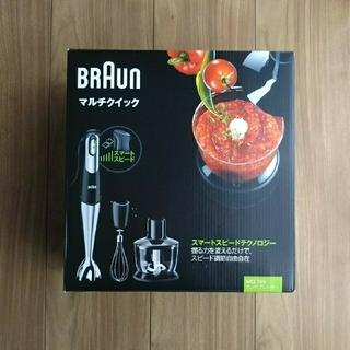 ブラウン(BRAUN)の◇MII KII様専用◇BRAUN ブレンダー(調理機器)