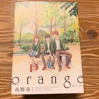 オレンジ  高野苺 全巻 1〜5(全巻セット)
