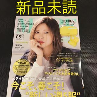 フルラ(Furla)の3/28発売最新号⭐️新品モア MORE 付録なし(ファッション)