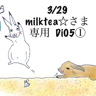 ★3/29★milktea☆さま専用ページ Di05(その他)