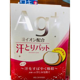 アイリスオーヤマ(アイリスオーヤマ)の未使用 Ag+ 汗とりパット(制汗/デオドラント剤)