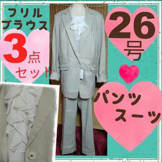 大きいサイズのパンツスーツ26号サイズブラウススーツ4Lサイズ26ABR98cm(スーツ)