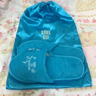 アナスイ(ANNA SUI)のアナスイ☆スリッパ・巾着セット(スリッパ/ルームシューズ)