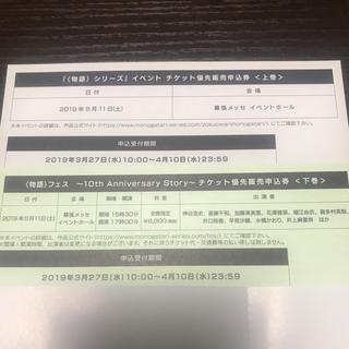 物語シリーズイベントチケット優先販売申込券セット(声優/アニメ)