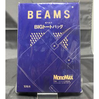 ビームス(BEAMS)の新品・未使用  MonoMax  2017.1月号付録(その他)