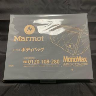 マーモット(MARMOT)の新品・未使用  MonoMax  2019.2月号付録(その他)
