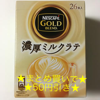 ネスレ(Nestle)の濃厚ミルクラテ 26本入(コーヒー)
