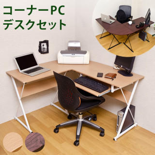 デスク フリー テーブル コーナーPCデスクセット パソコンデスク キーボード棚(オフィス/パソコンデスク)