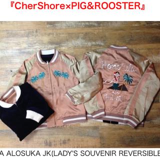 シェル(Cher)の希少☆未使用pig&rooster×CherShoreリバーシブルスカジャン(スカジャン)