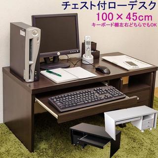 送料無料!HESSE チェスト付ローデスク BK/DBR/WH PC机 パソコン(オフィス/パソコンデスク)