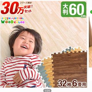 【新品】ジョイントマット 木目調 6畳用(フロアマット)