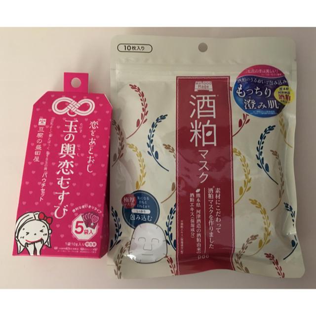 【新品、未使用、未開封】酒粕パックと豆乳ヨーグルトパックのセットの通販