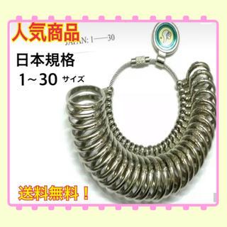 リングゲージ☆指輪のサイズ(リング(指輪))