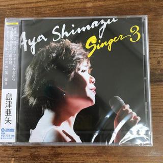 島津亜矢SINGER3   未開封(演歌)
