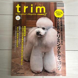 トリマー雑誌 trim vol.50(2017.6月号)(その他)