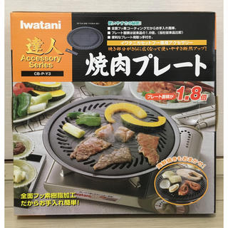イワタニ(Iwatani)のIwatani 達人 焼肉プレート CB-P-Y3(調理機器)