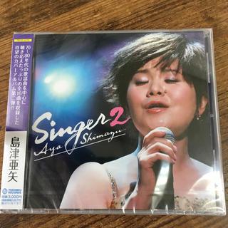 島津亜矢 SINGER2  未開封(演歌)