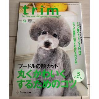 トリマー雑誌 trim vol.54(2018.2月号)(その他)