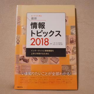 ニッケイビーピー(日経BP)の情報トピックス 2018(語学/参考書)