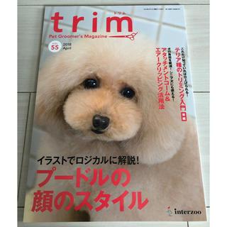 トリマー雑誌 trim vol.55(2018.4月号)(その他)