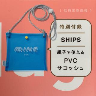 シップス(SHIPS)のhugmug 付録のみ サコッシュ SHIPS(その他)