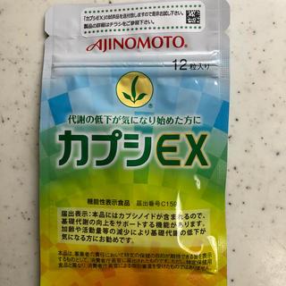 味の素 - 【新品、未開封】味の素  カプシEX