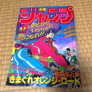 送料無料●きまぐれオレンジロード●少年ジャンプ・ジャンプ(少年漫画)