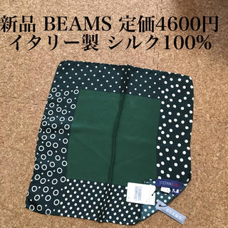 ビームス(BEAMS)の新品 ビームス  定価4600円  イタリー製 シルク100% ミニスカーフ(バンダナ/スカーフ)