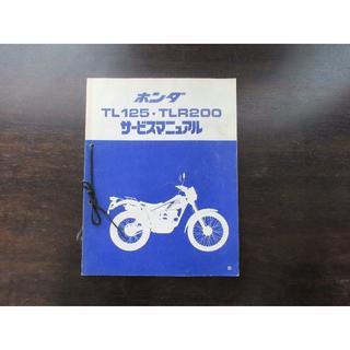 ホンダ(ホンダ)のホンダ TLR200 TL125 サービスマニュアル(カタログ/マニュアル)